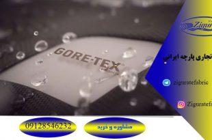 خرید اینترنتی پارچه گورتکس